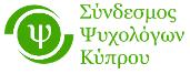 Σύνδεσμος Ψυχολόγων Κύπρου