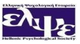 Ελληνική Ψυχολογική Εταιρεία