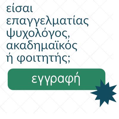 είσαι επαγγελματίας ψυχολόγος, ακαδημαϊκός ή φοιτητής; Εγγράψου στον Σύνδεσμο Ψυχολόγων Κύπρου